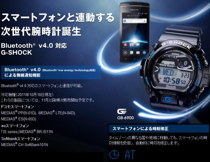 Casio G-Shock Watch with Bluetooth