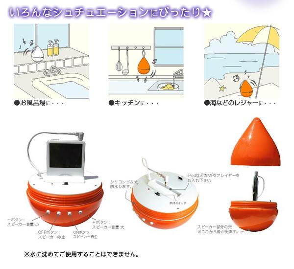 Buy the Waterproof Drop iPod Speaker