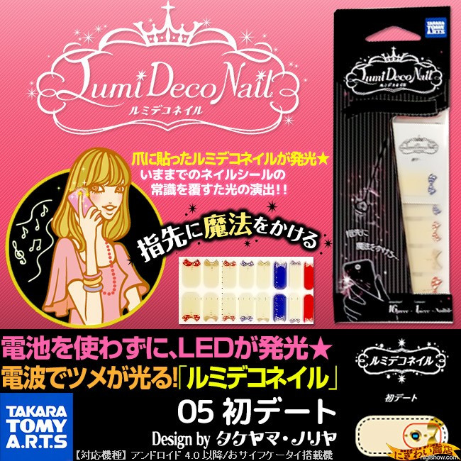 Lumi Deco Light-Up Nail Wraps
