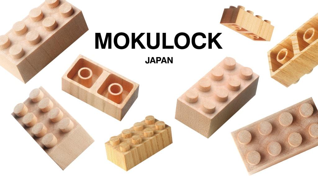 MOKULOCK WOODEN LEGO-STYLE BLOCKS SET