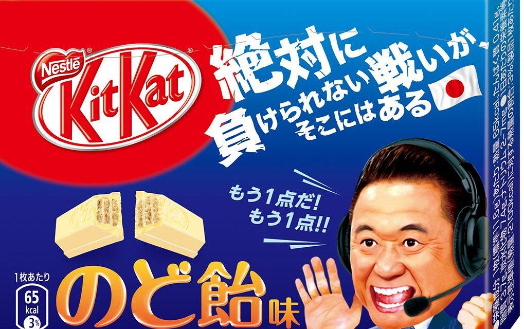 The Latest Japanese Kit Kat Flavor: Cough Drop